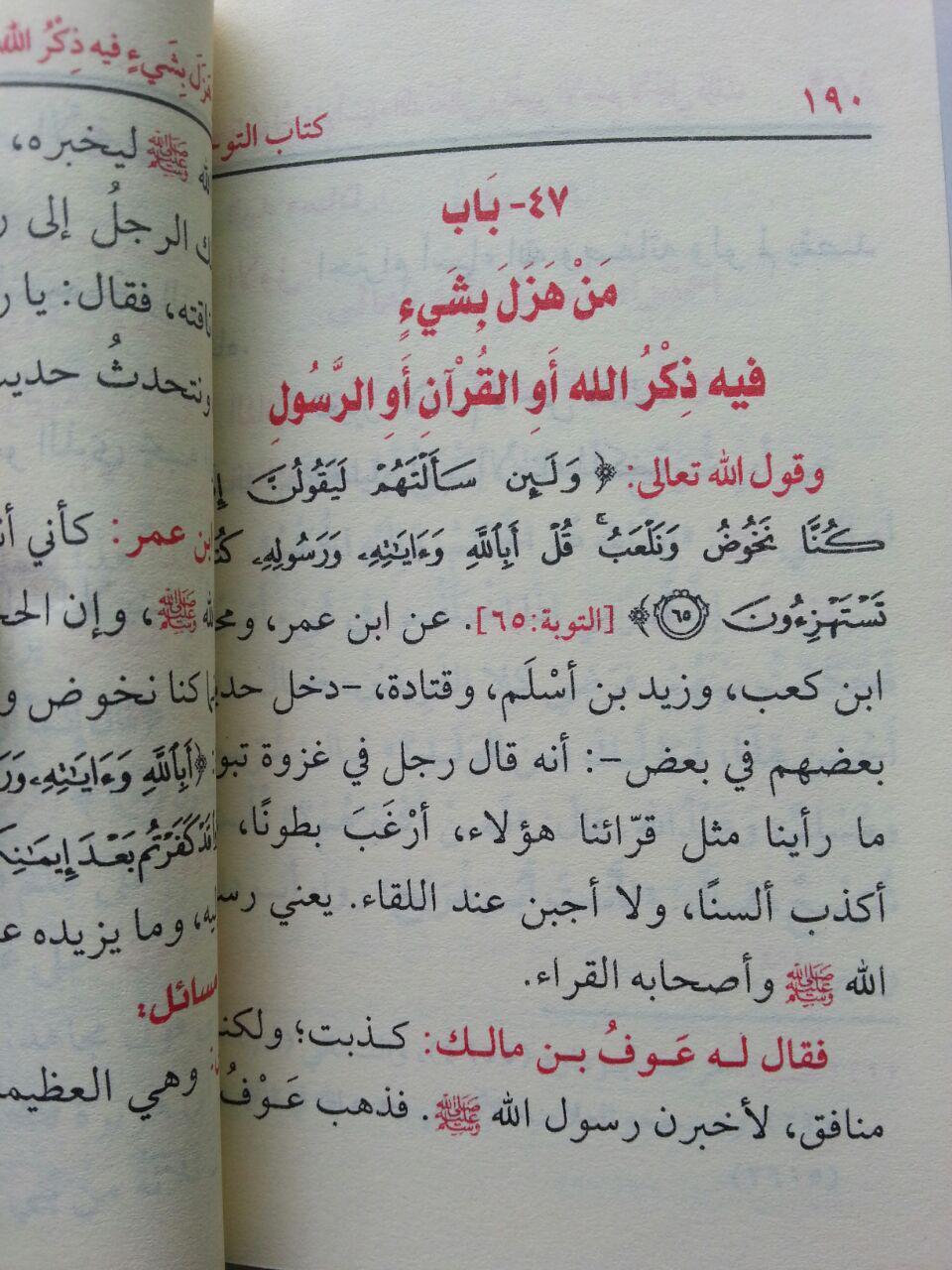 KT071 Kitab Matan Kitab At-Tauhid Muhammad bin Abdul Wahhab isi
