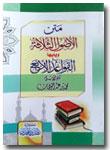 Kitab-Matan-Al-Ushul-Ats-Ts