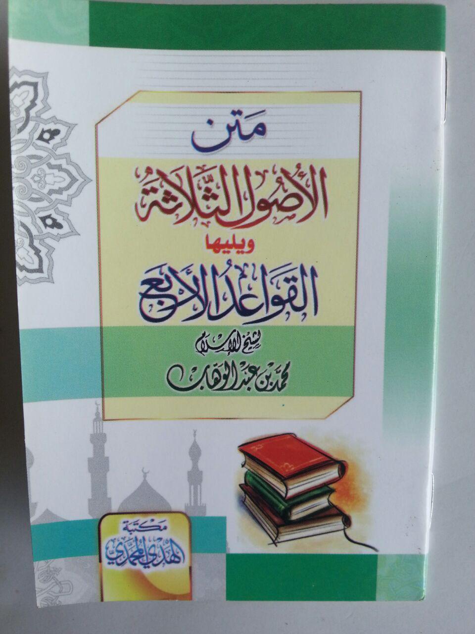 Kitab Matan Al-Ushul Ats-Tsalatsah Dan Al-Qowaid Al-Arba cover 2
