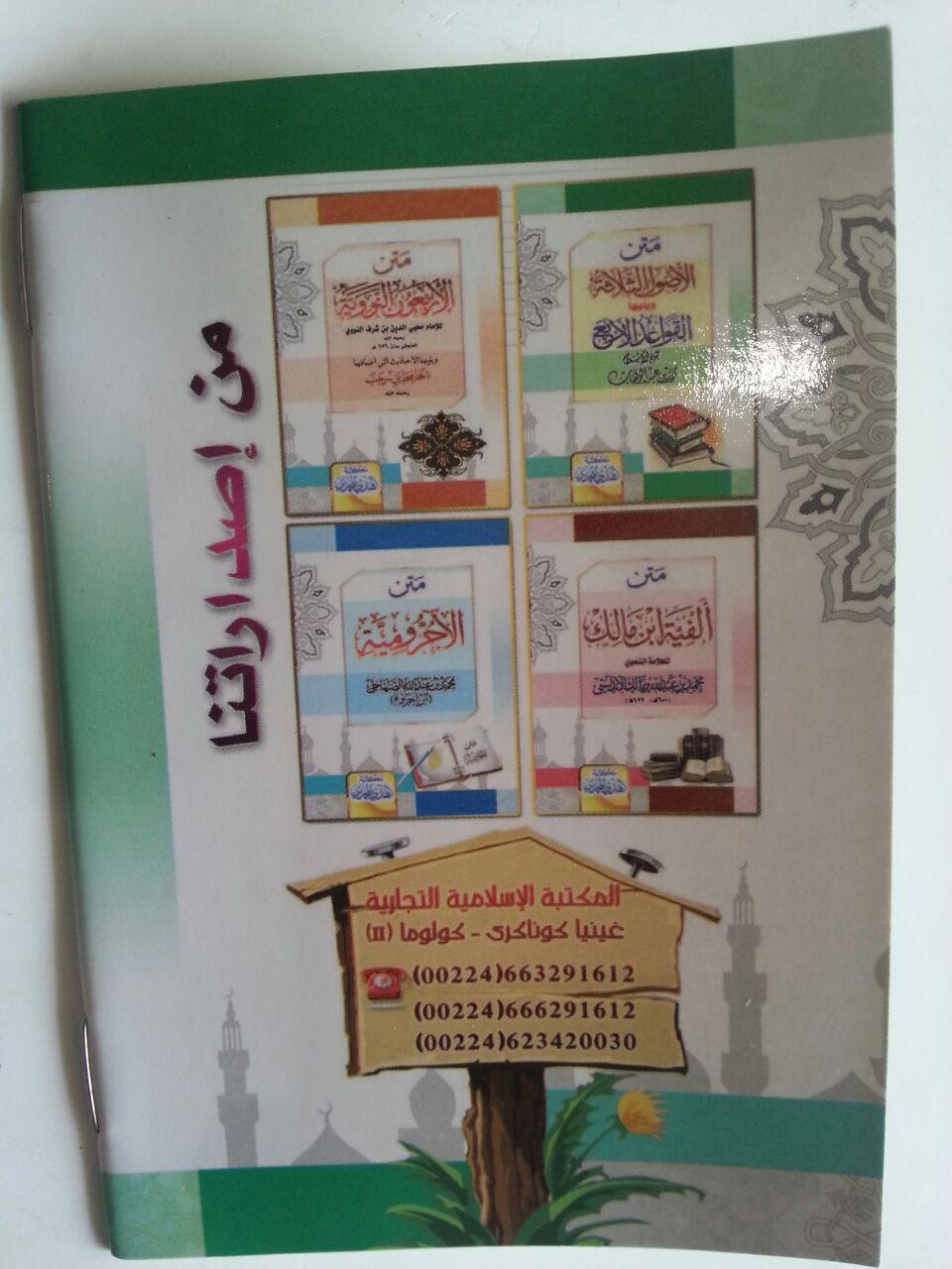 Kitab Matan Al-Ushul Ats-Tsalatsah Dan Al-Qowaid Al-Arba cover