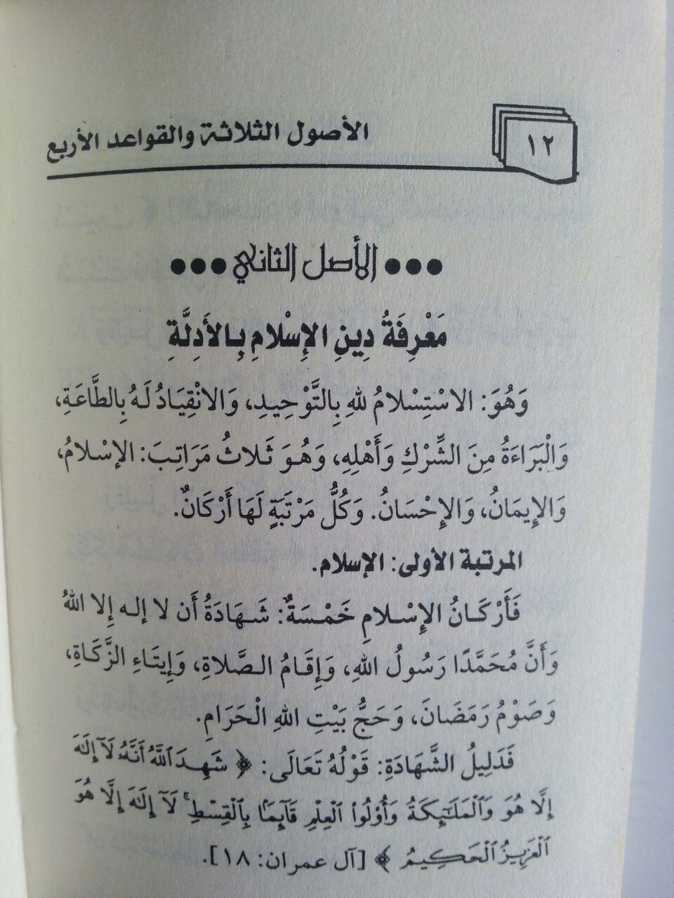 Kitab Matan Al-Ushul Ats-Tsalatsah Dan Al-Qowaid Al-Arba isi 2