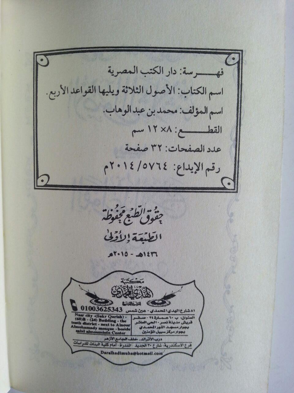 Kitab Matan Al-Ushul Ats-Tsalatsah Dan Al-Qowaid Al-Arba isi