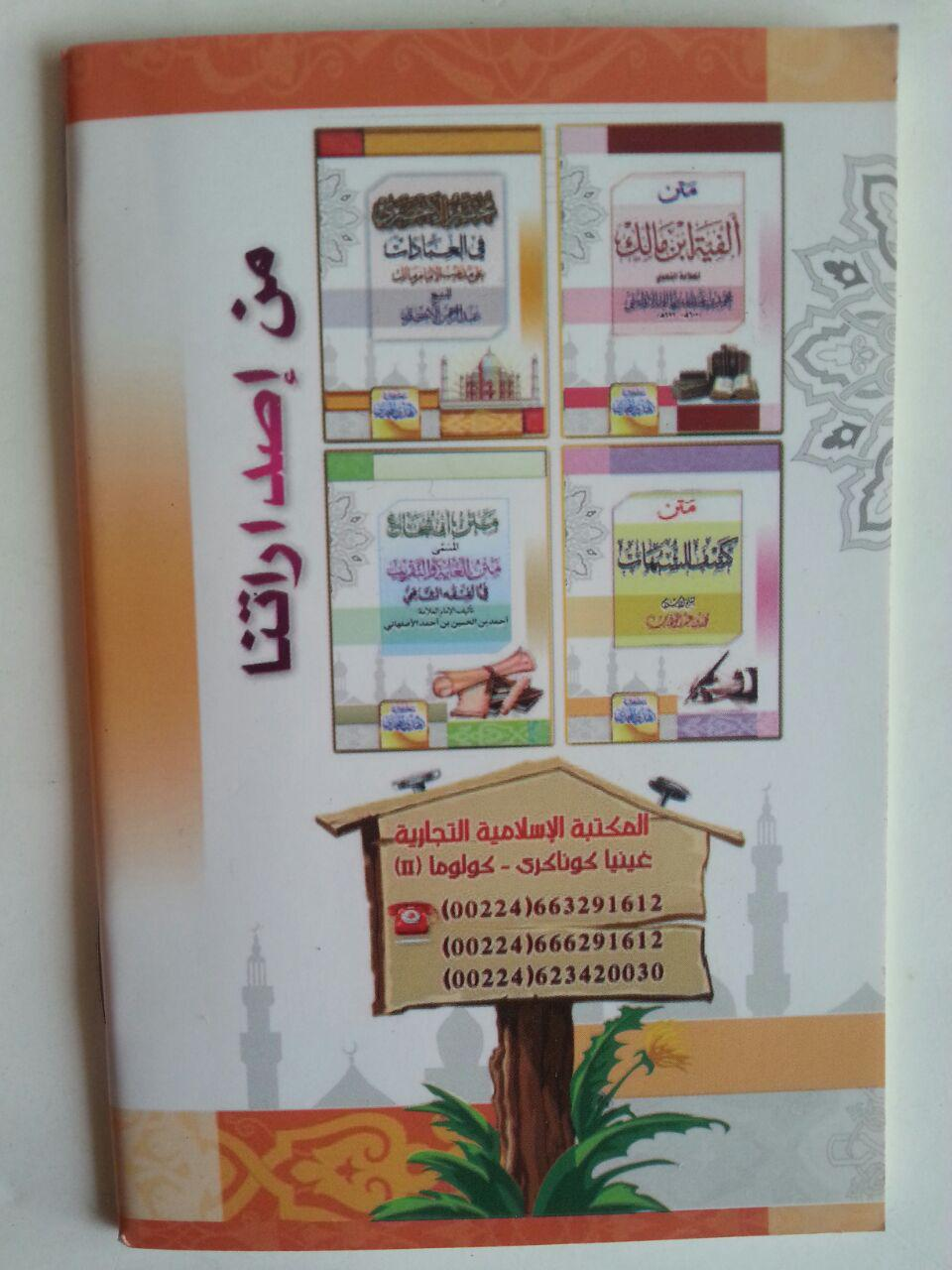 Kitab Matan Tuhfatul Athfal Dan Matan Al-Jazariyyah Fit Tajwid cover