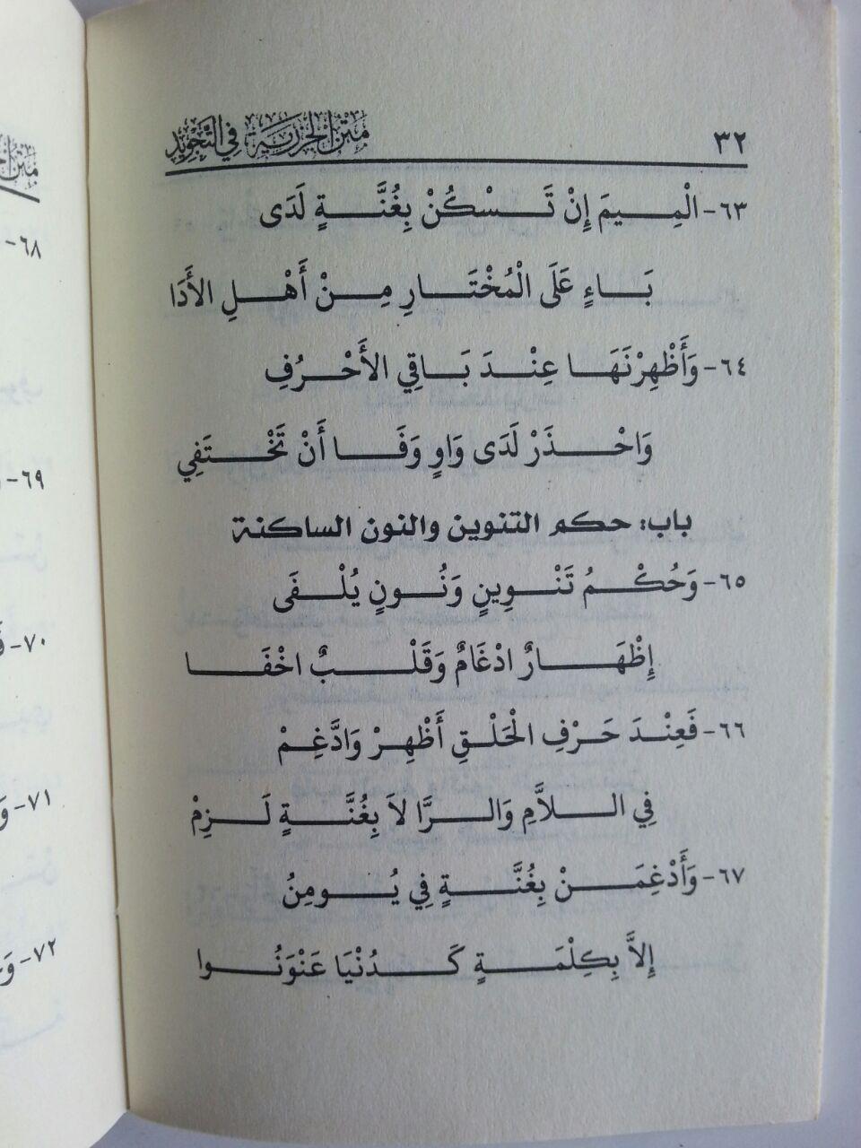 Kitab Matan Tuhfatul Athfal Dan Matan Al-Jazariyyah Fit Tajwid isi 2