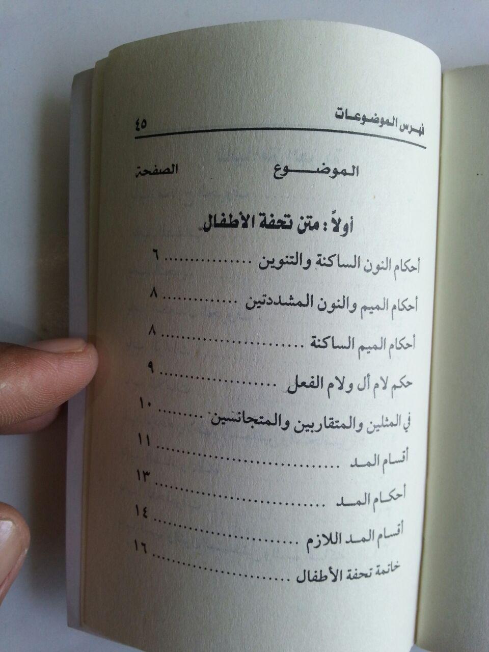Kitab Matan Tuhfatul Athfal Dan Matan Al-Jazariyyah Fit Tajwid isi