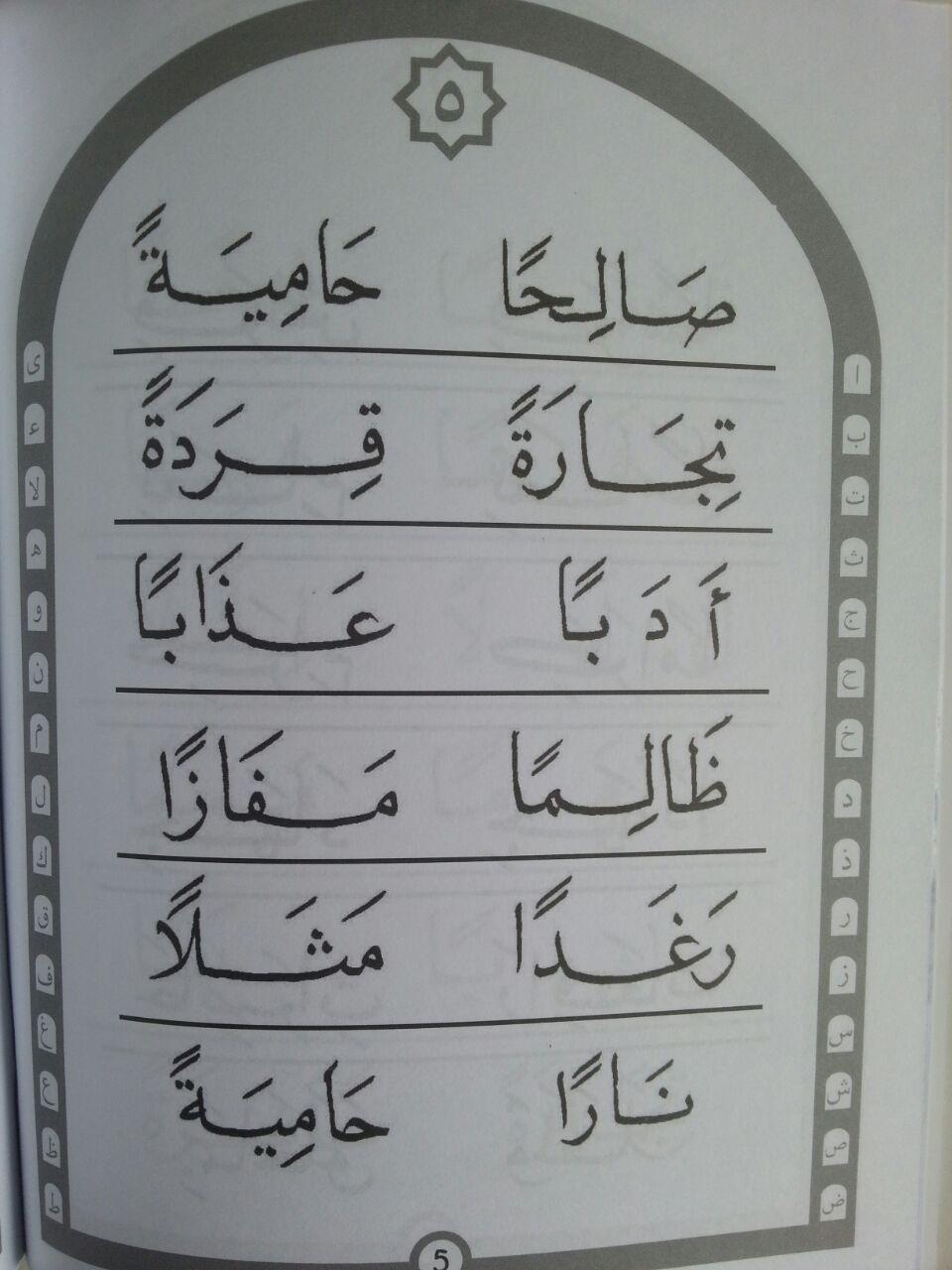 Buku Kibar Cara Cepat Dan Fasih Belajar Membaca Al-Qur'an A5 Set isi
