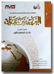 Kitab-Al-Arabiyyah-Baina-Ya