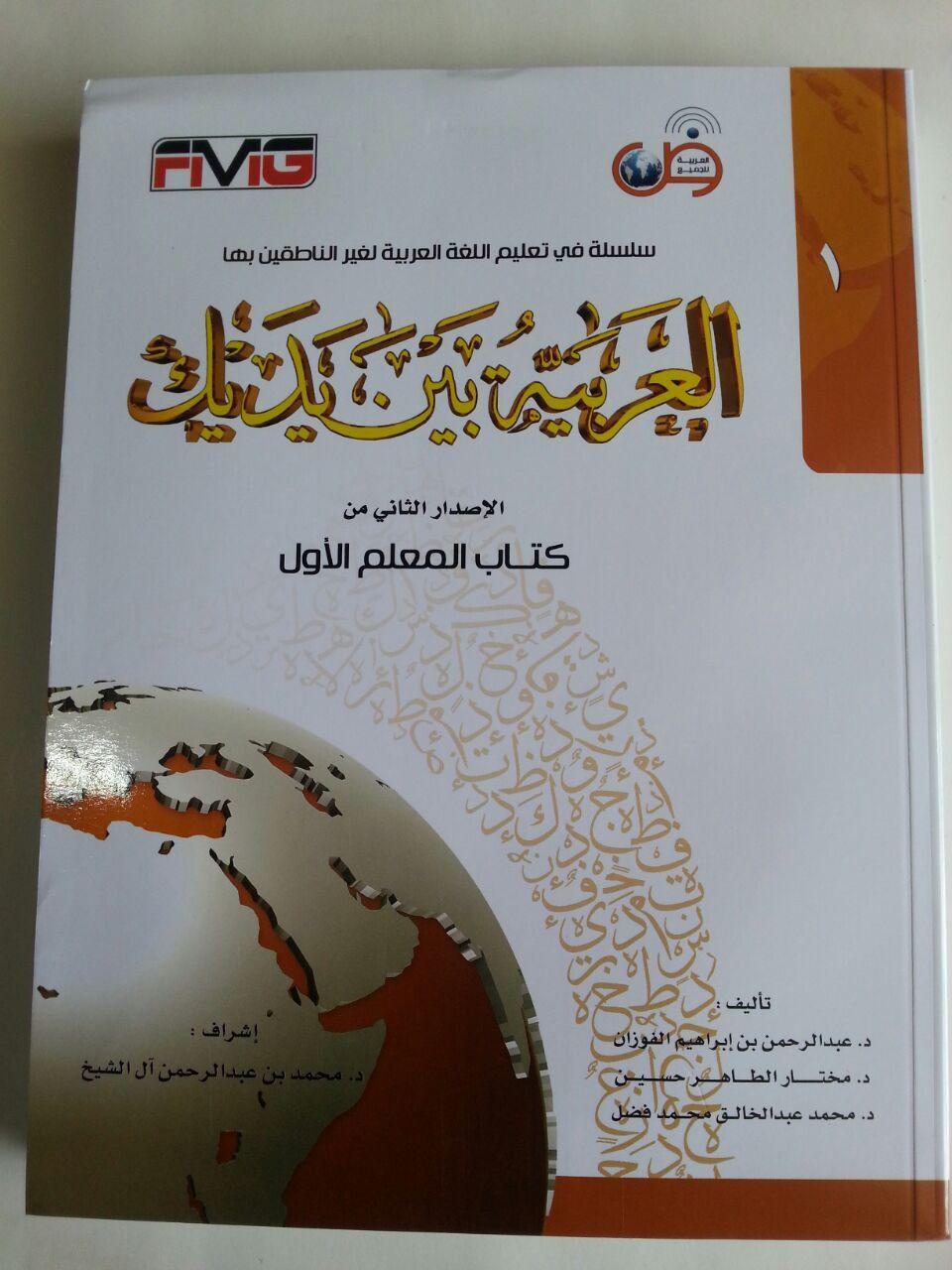 Kitab Al-Arabiyyah Baina Yadaik Kitabul Muallim cover 2