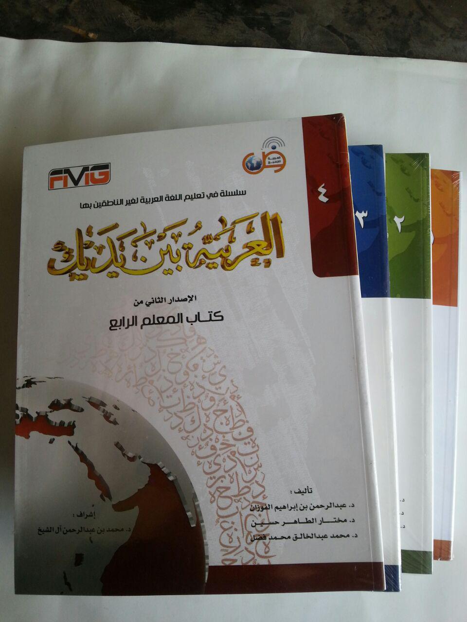 Kitab Al-Arabiyyah Baina Yadaik Kitabul Muallim cover 3