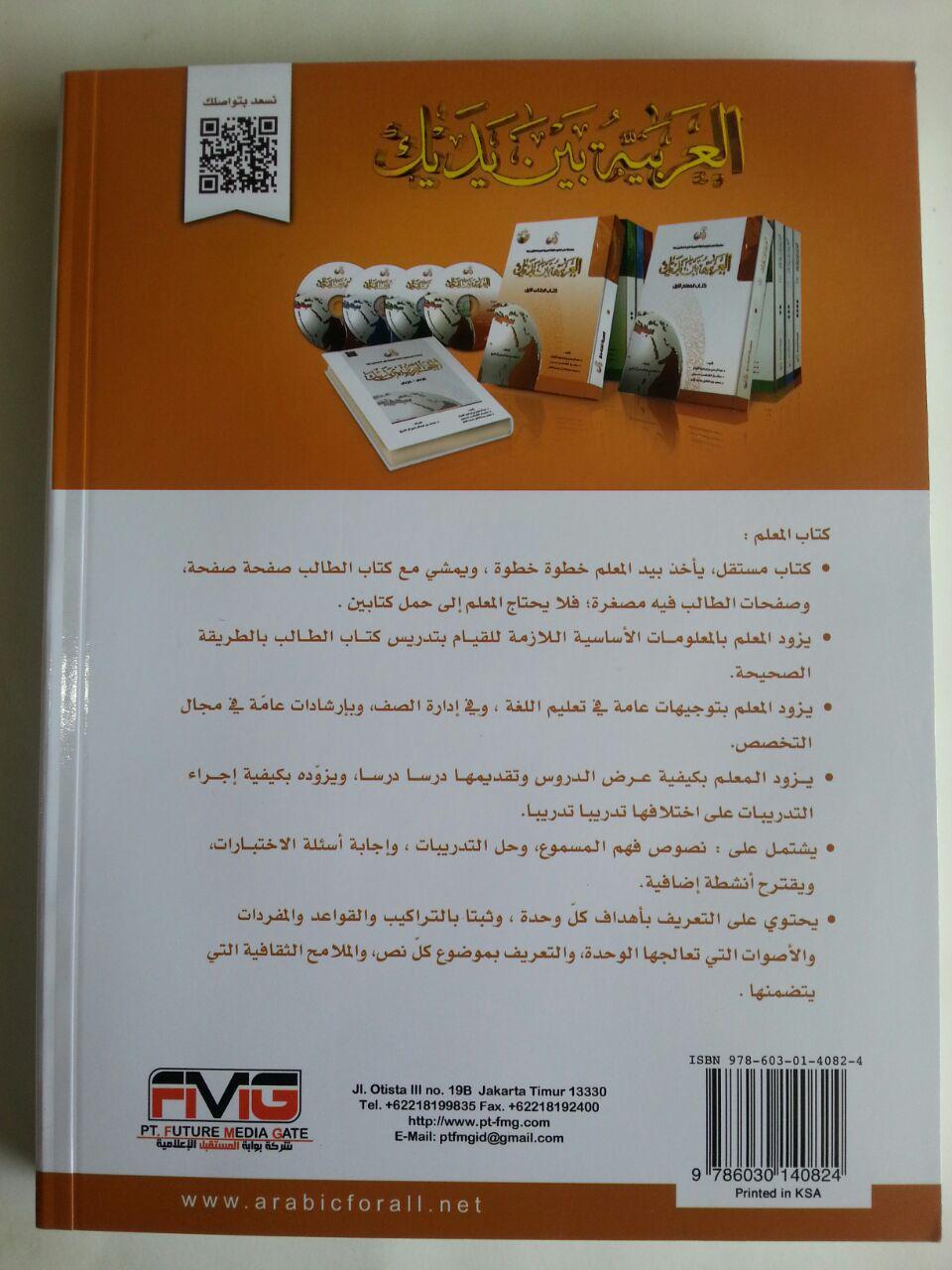 Kitab Al-Arabiyyah Baina Yadaik Kitabul Muallim cover