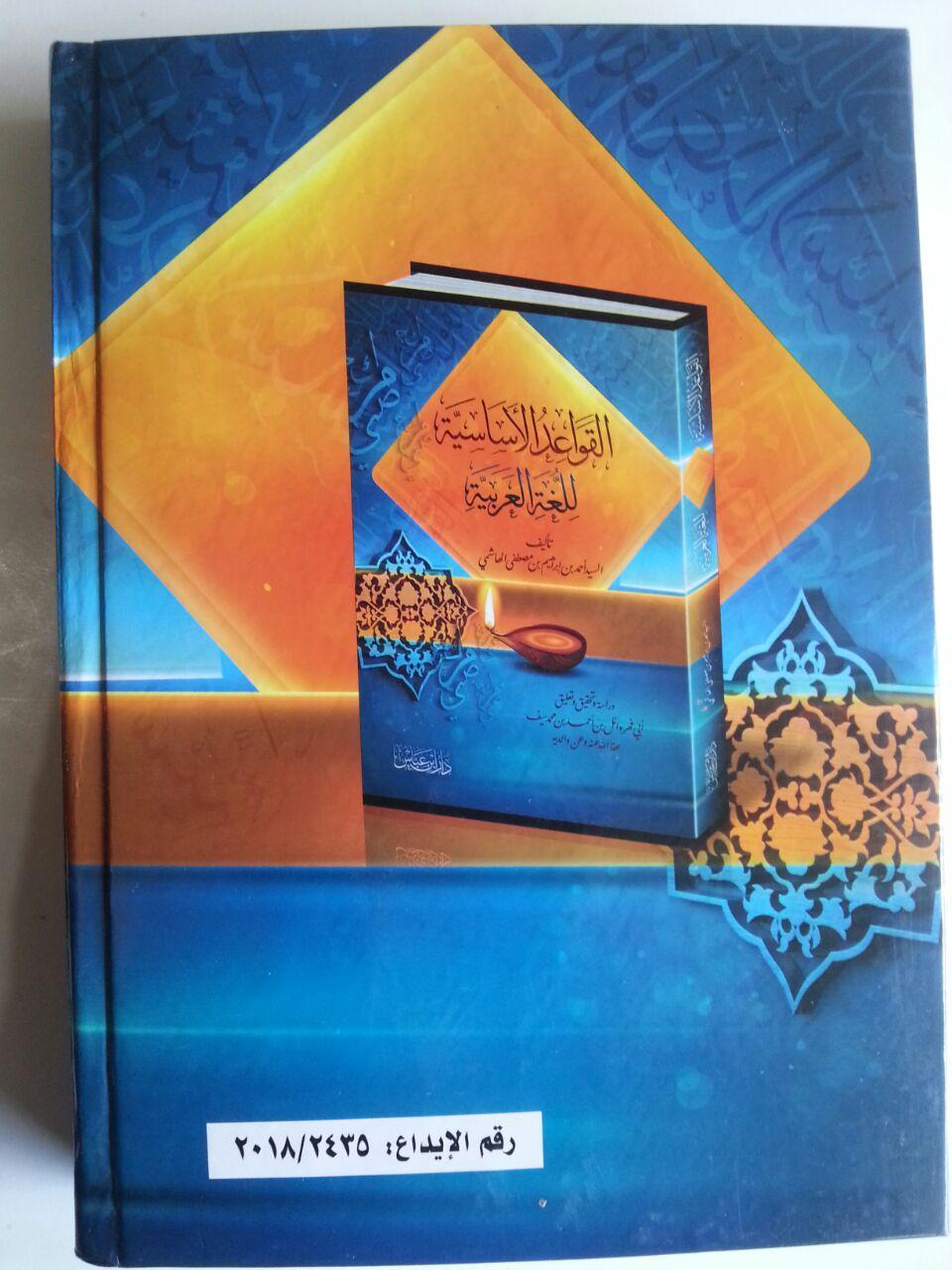 Kitab Al-Qowaid Al-Asasiyyah Lil Lughoh Al-Arabiyyah isi 4