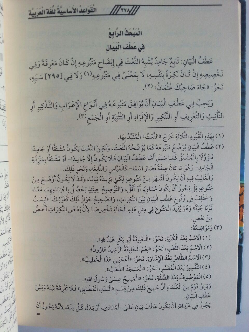Kitab Al-Qowaid Al-Asasiyyah Lil Lughoh Al-Arabiyyah isi
