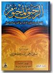 Kitab-Ar-Rahiq-Al-Makhtum-B