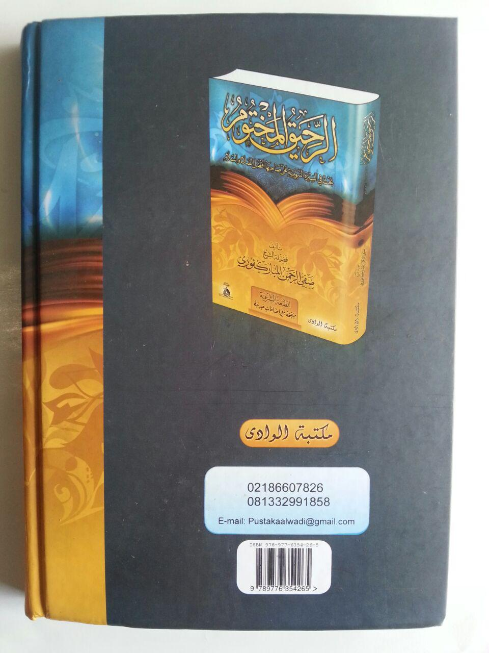 Kitab Ar-Rahiq Al-Makhtum Bahtsun Fi As-Sirah An-Nabawiyyah cover