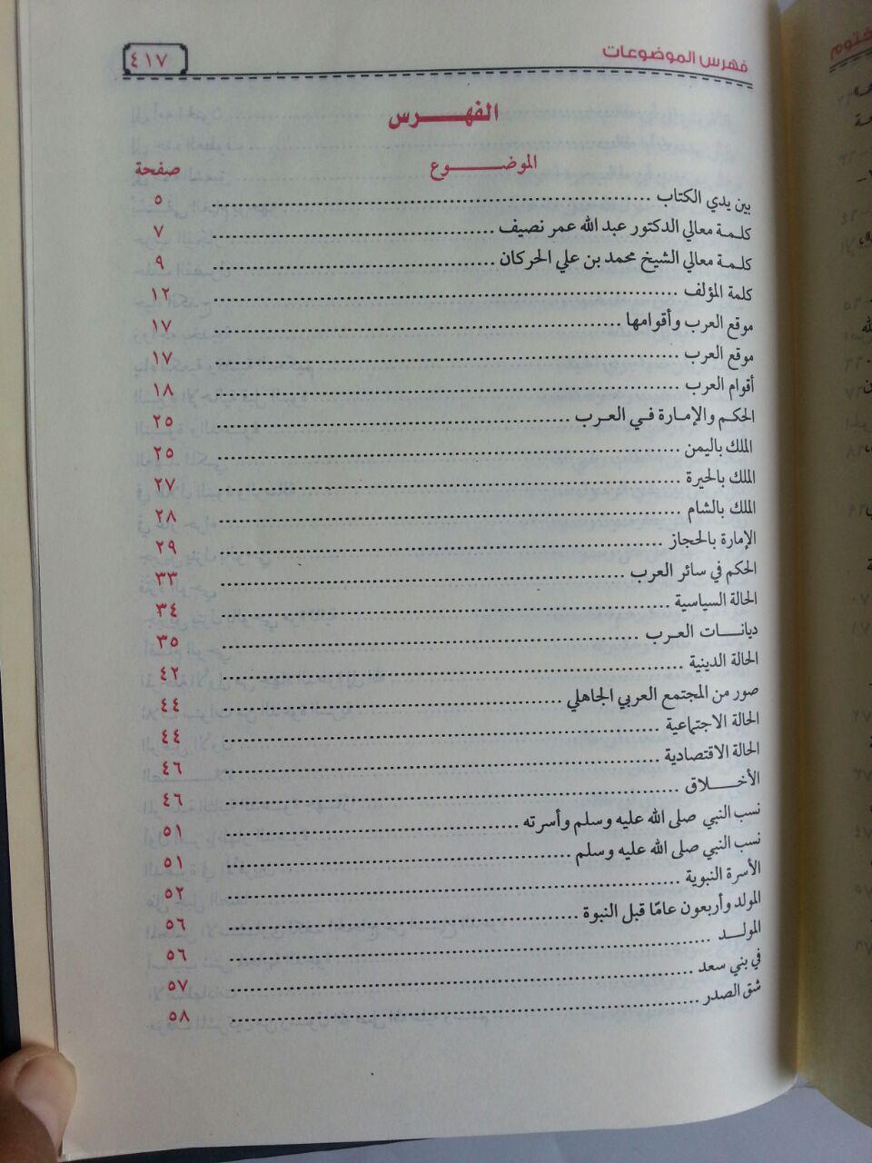 Kitab Ar-Rahiq Al-Makhtum Bahtsun Fi As-Sirah An-Nabawiyyah isi 3