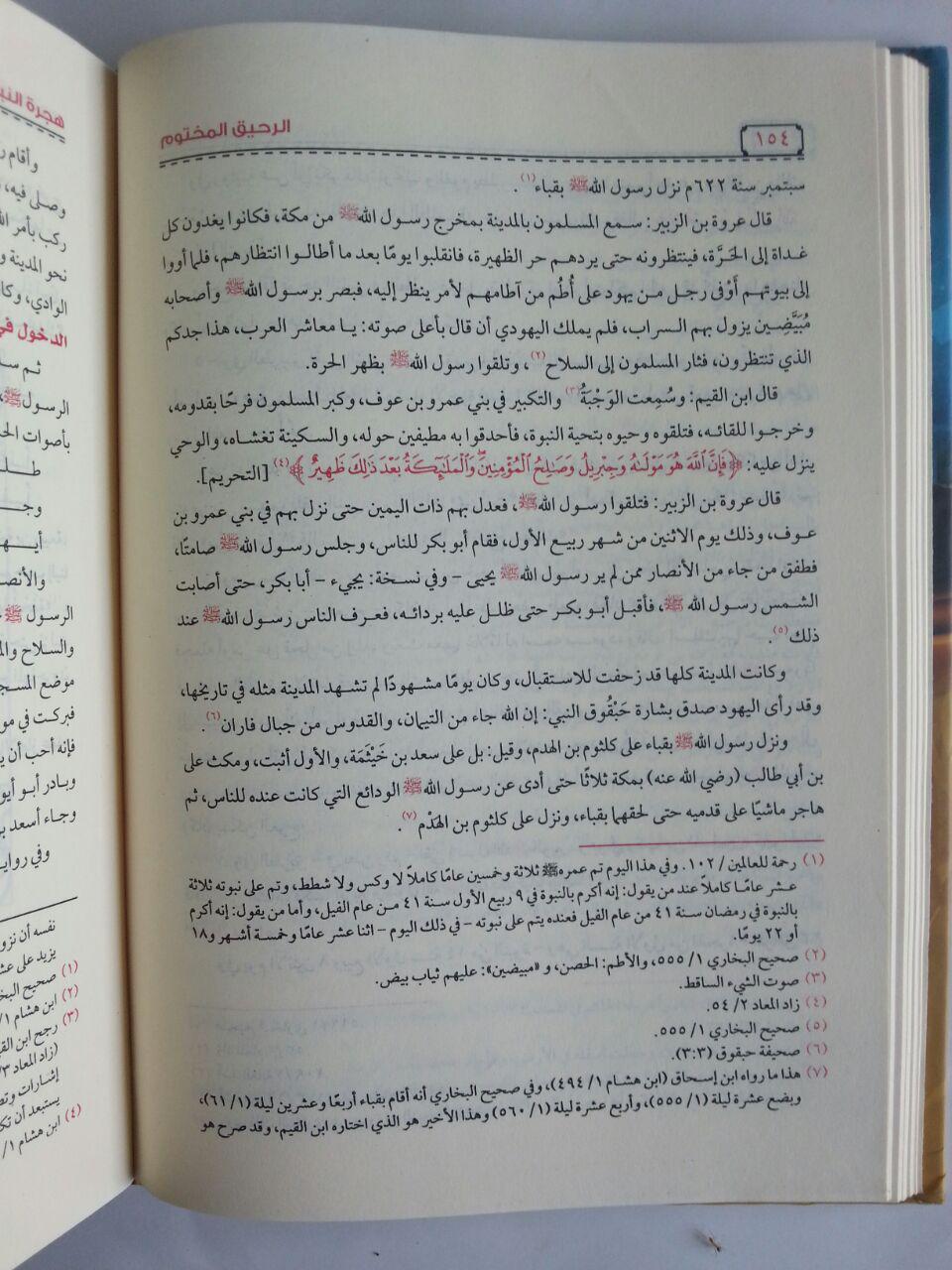Kitab Ar-Rahiq Al-Makhtum Bahtsun Fi As-Sirah An-Nabawiyyah isi 4