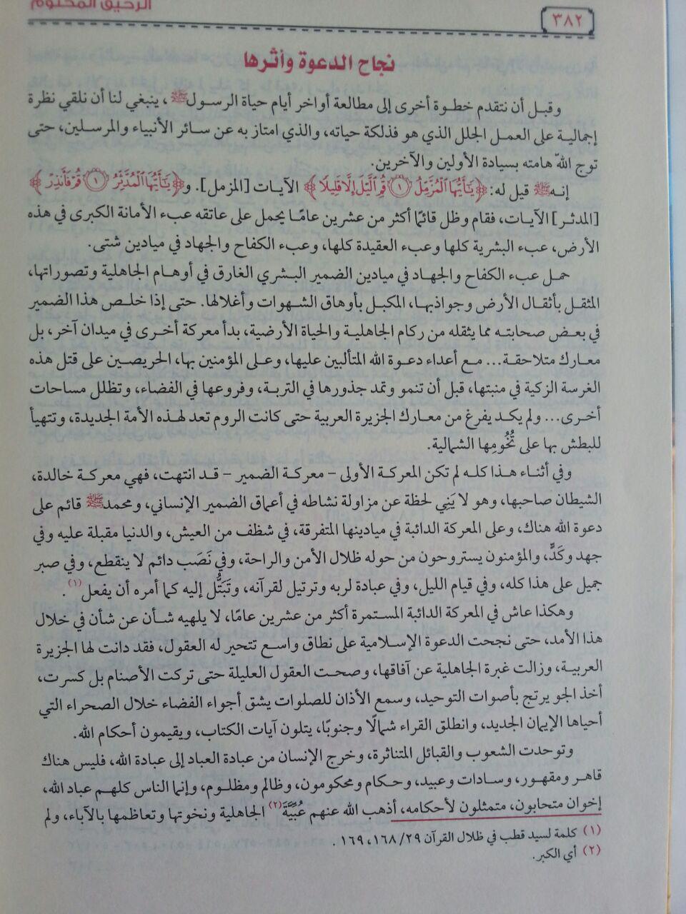 Kitab Ar-Rahiq Al-Makhtum Bahtsun Fi As-Sirah An-Nabawiyyah isi