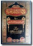 Kitab-Jamiud-Durus-Al-Arabi
