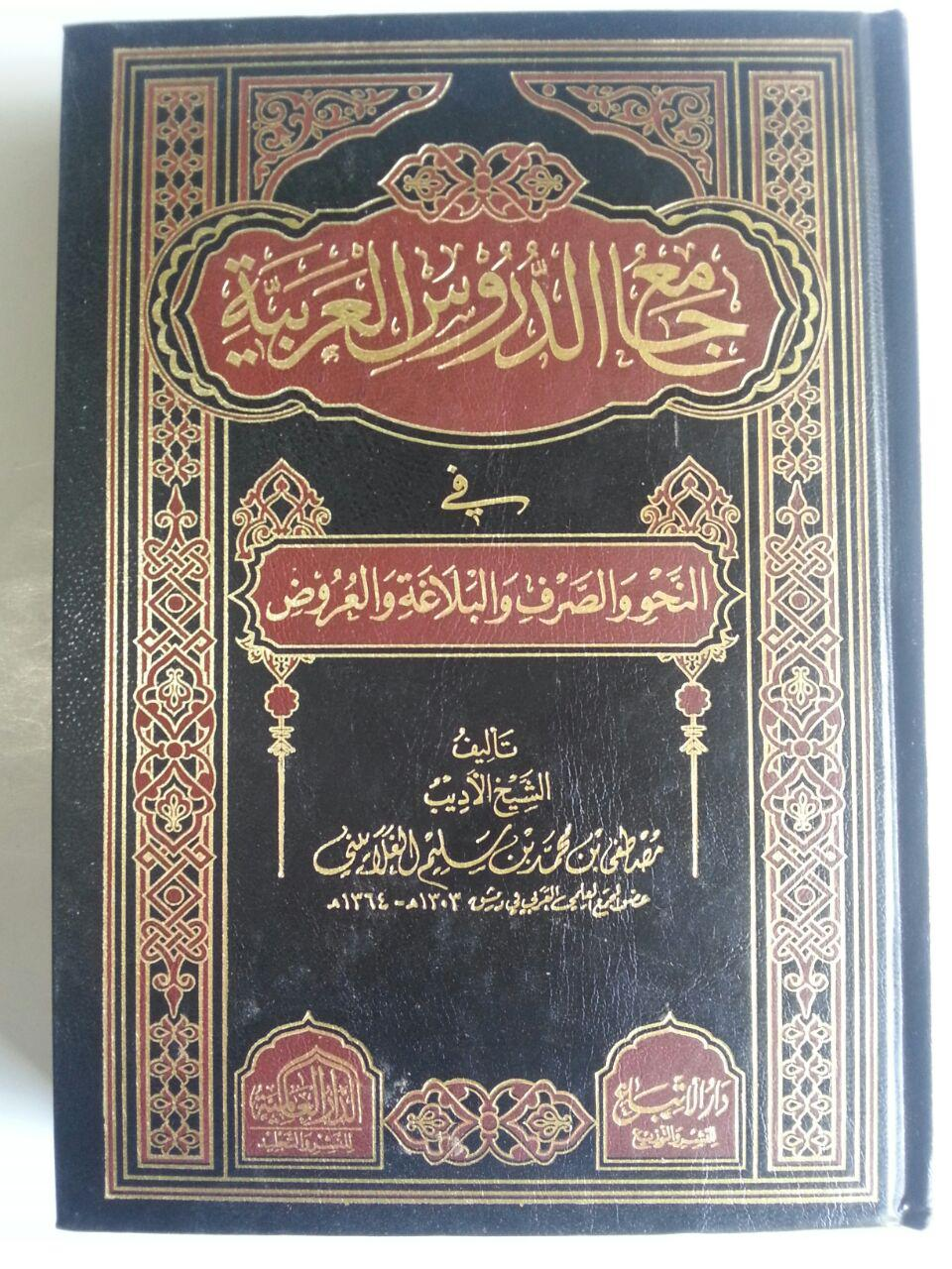 Kitab Jamiud Durus Al-Arabiyyah Fin Nahwi Shorf Balaghah Urudh cover