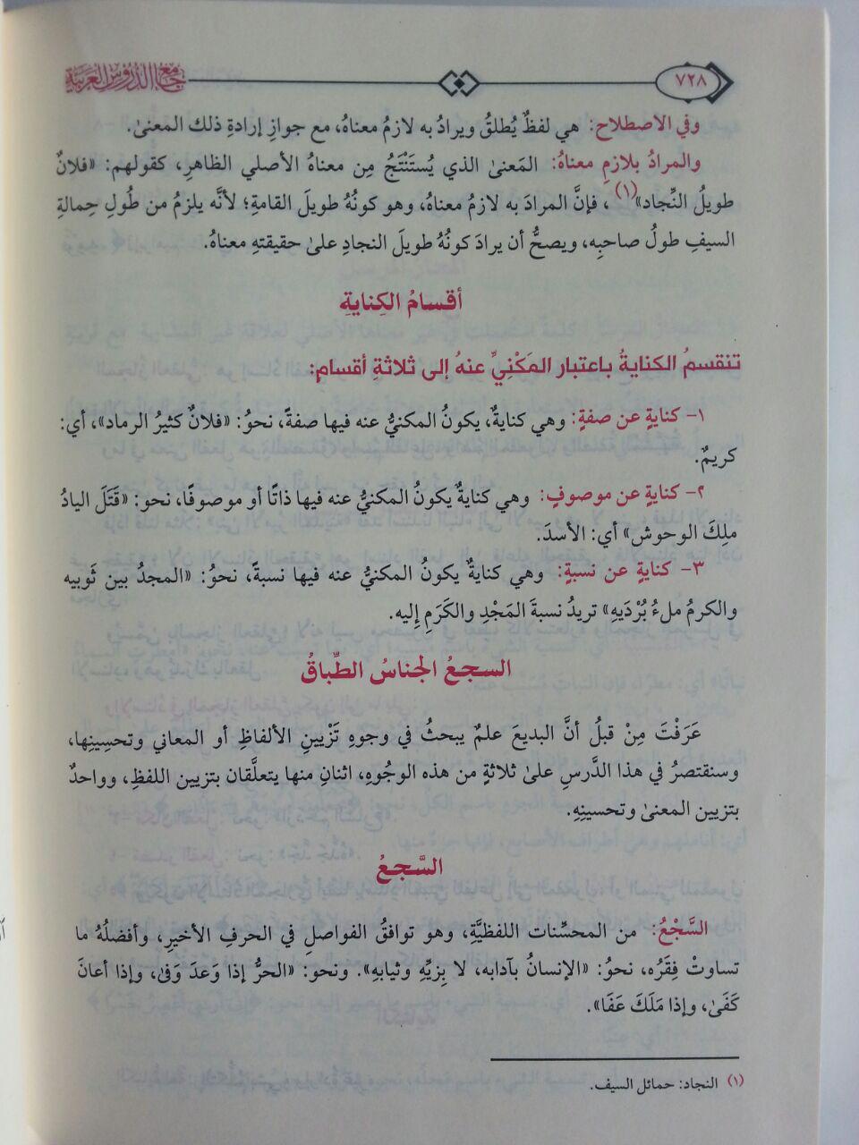 Kitab Jamiud Durus Al-Arabiyyah Fin Nahwi Shorf Balaghah Urudh isi 2