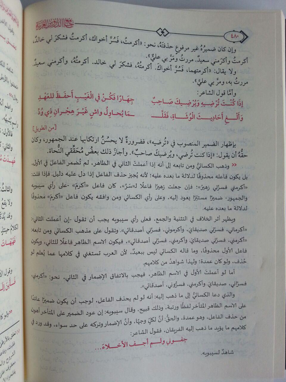 Kitab Jamiud Durus Al-Arabiyyah Fin Nahwi Shorf Balaghah Urudh isi 4