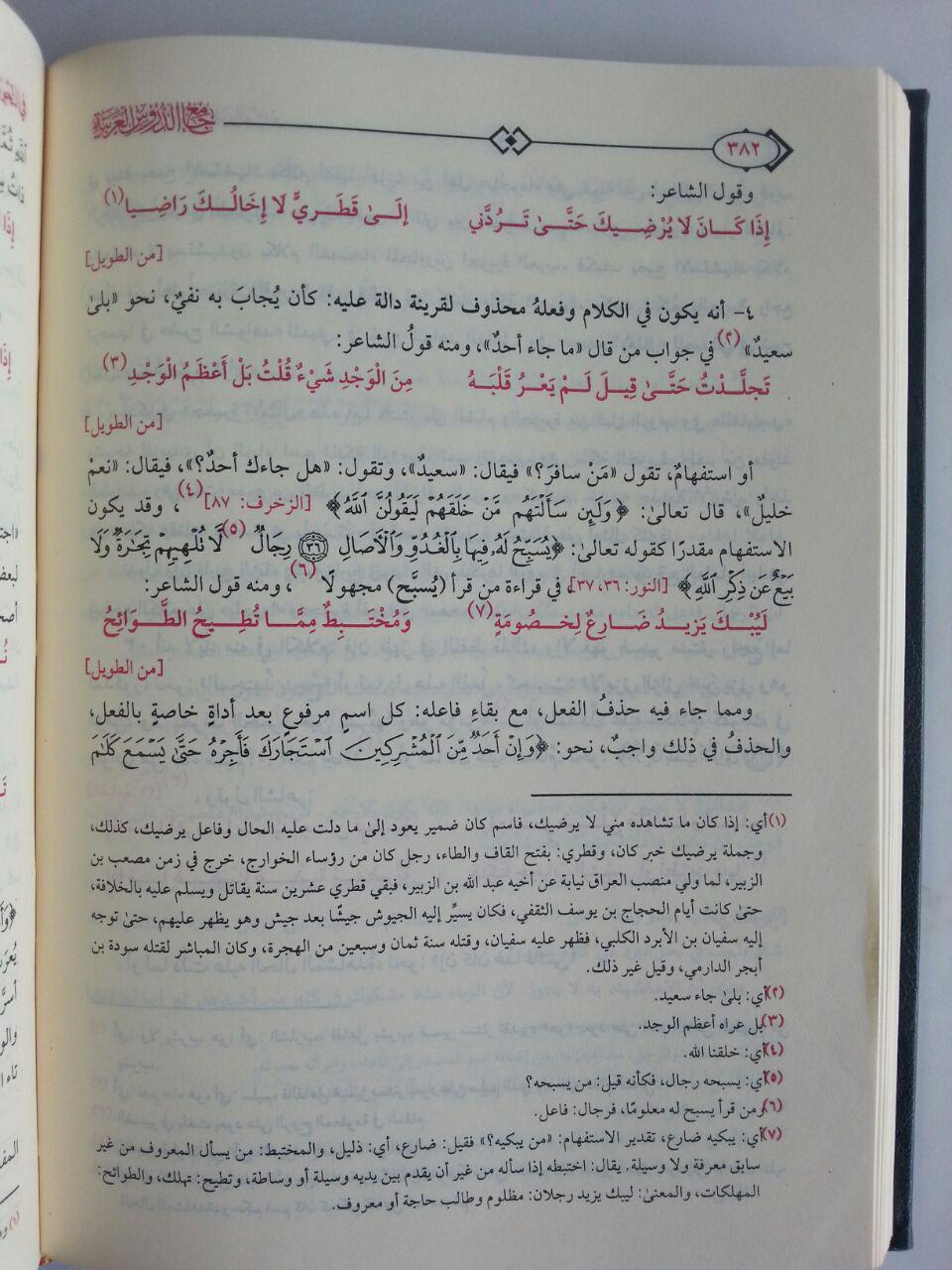 Kitab Jamiud Durus Al-Arabiyyah Fin Nahwi Shorf Balaghah Urudh isi