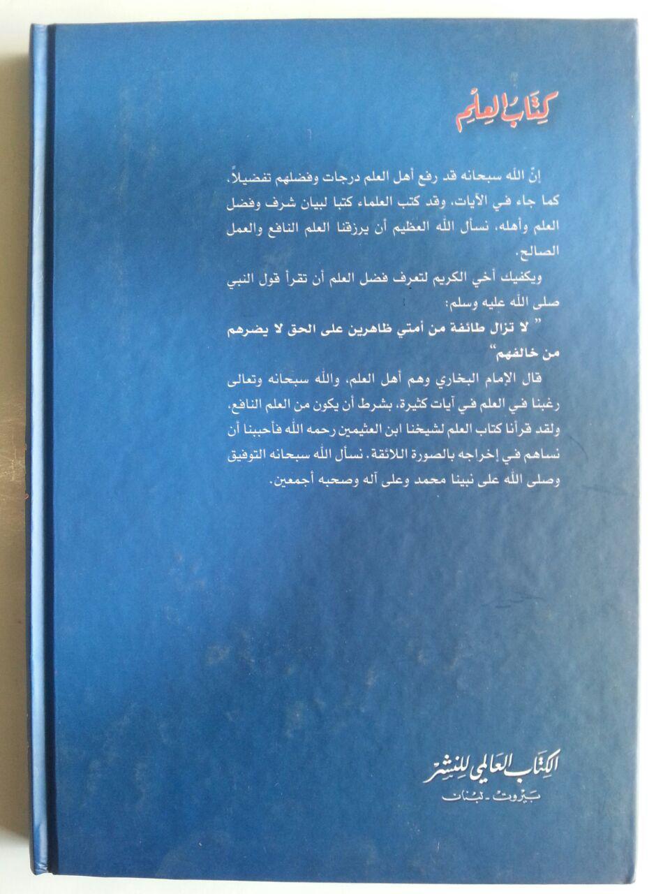 Kitab Kitabul Ilmi Syaikh Utsaimin cover