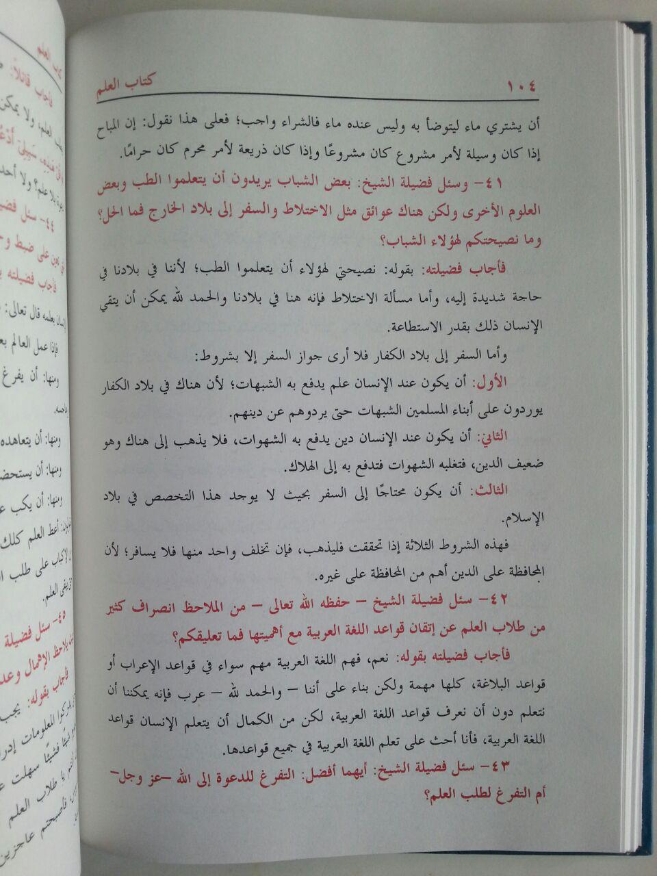 Kitab Kitabul Ilmi Syaikh Utsaimin isi 3