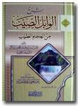 Kitab-Syarh-Al-Wabil-Ash-Sh