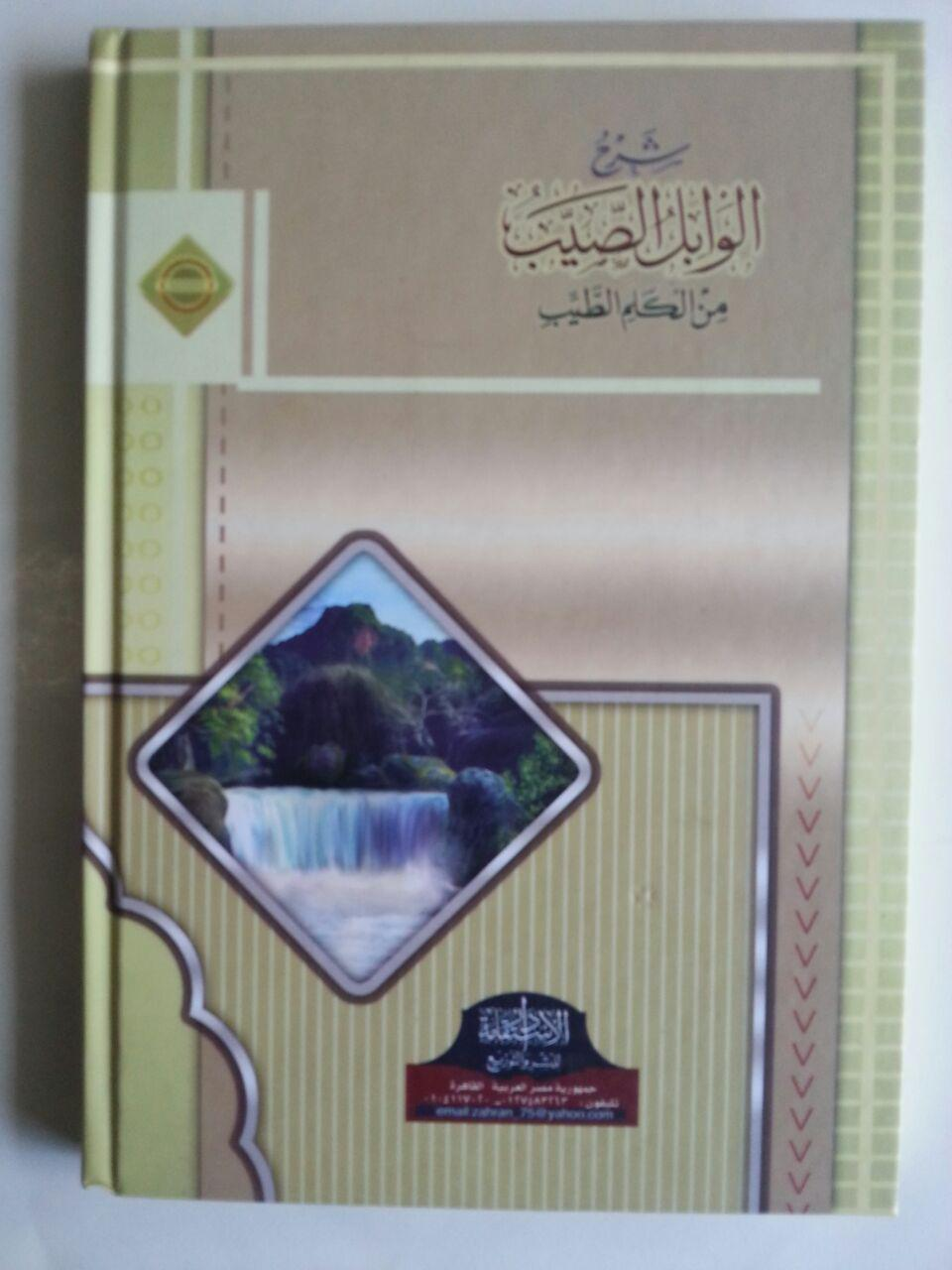 Kitab Syarh Al-Wabil Ash-Shayyib Min Kalam Ath-Thayyib cover