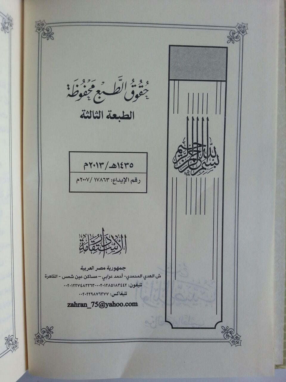 Kitab Syarh Al-Wabil Ash-Shayyib Min Kalam Ath-Thayyib isi