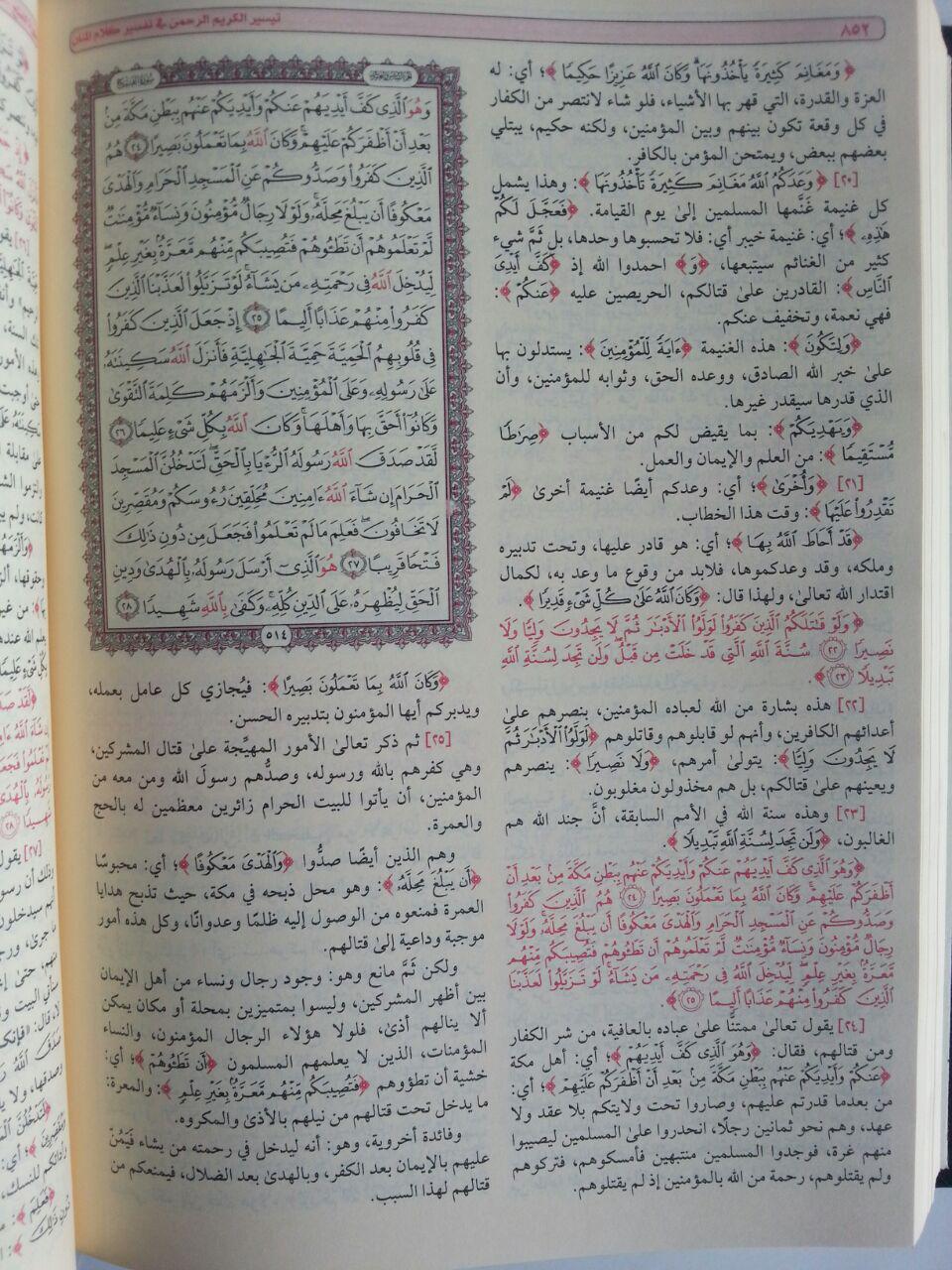 Kitab Taisir Al-Karimir Rahman Fi Tafsir Kalam Al-Mannan isi 2