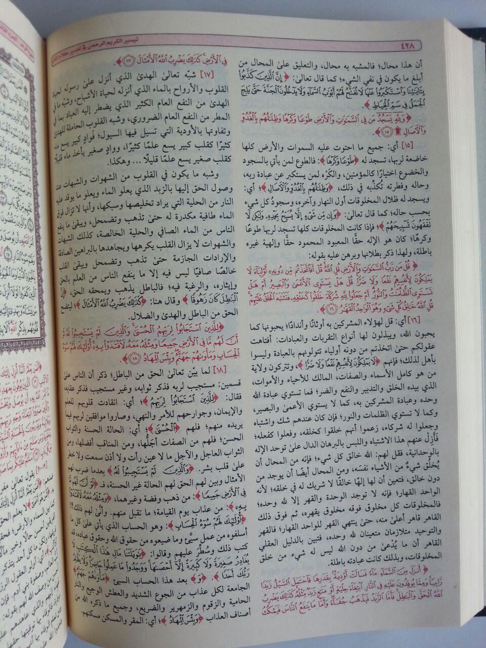 Kitab Taisir Al-Karimir Rahman Fi Tafsir Kalam Al-Mannan isi 3