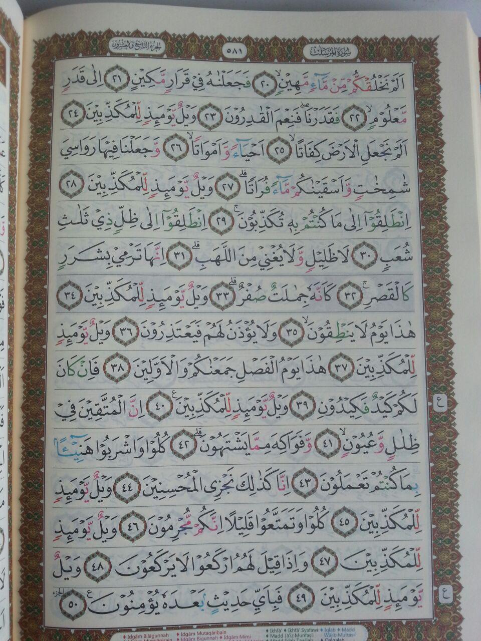 Al-Qur'an Tajwid Warna Tanpa Terjemah As-Samad A4 isi 2
