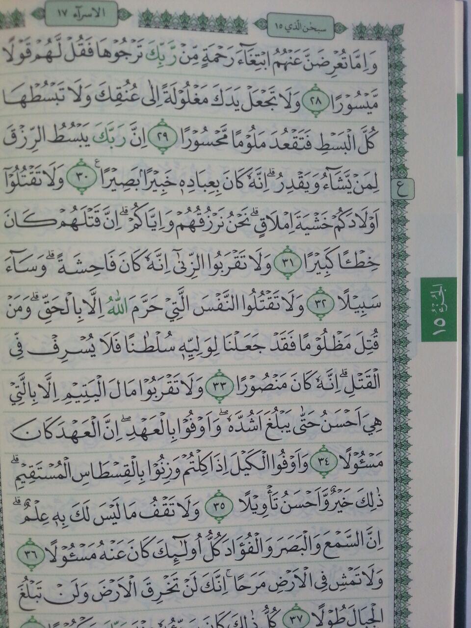 Al-Qur'an Al-Wafa' Mushaf Tanpa Terjemah Ukuran A5 isi 2