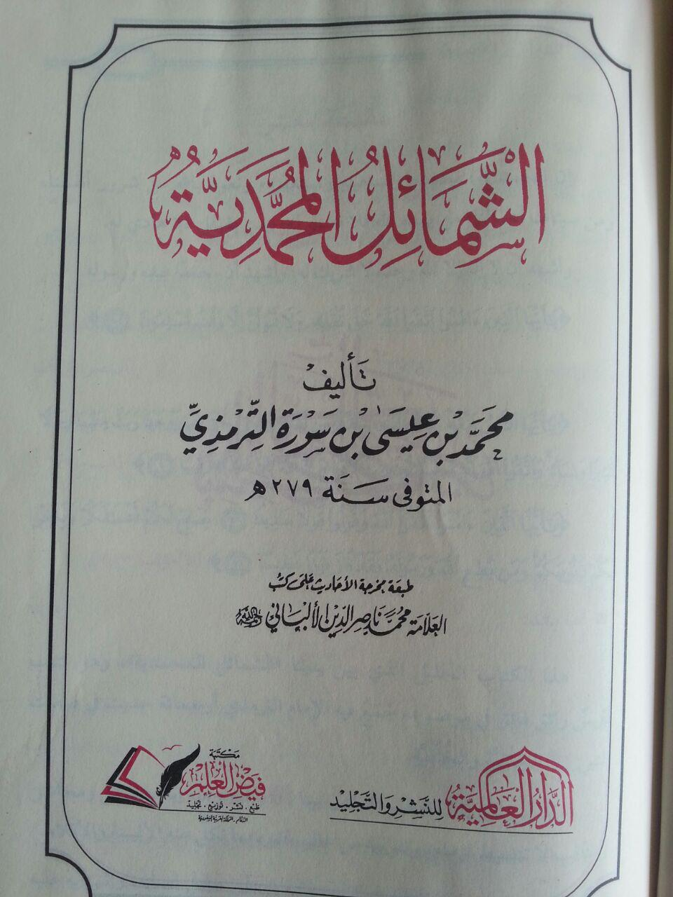 Kitab Asy-Syamail Al-Muhammadiyyah isi 2