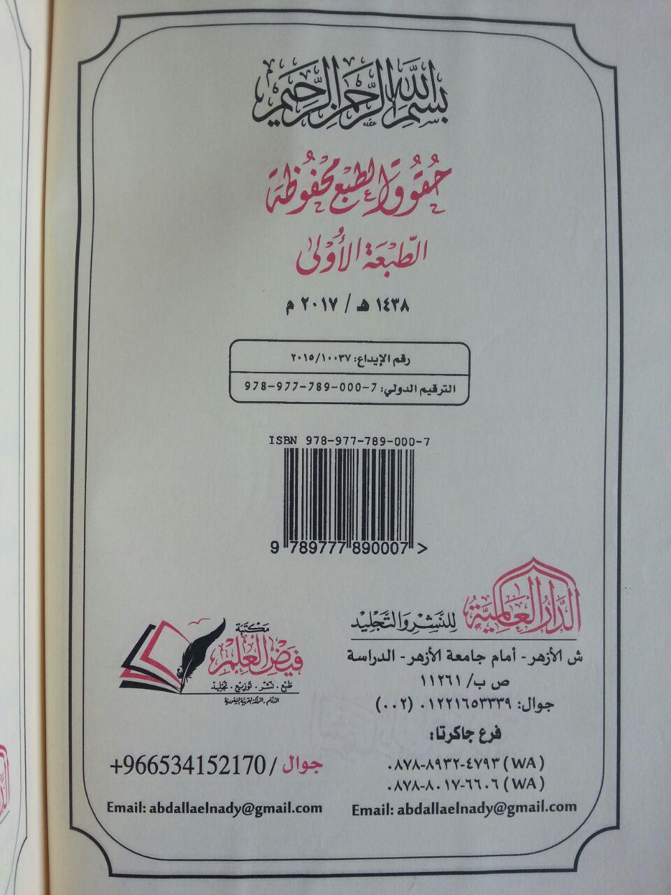 Kitab Asy-Syamail Al-Muhammadiyyah isi