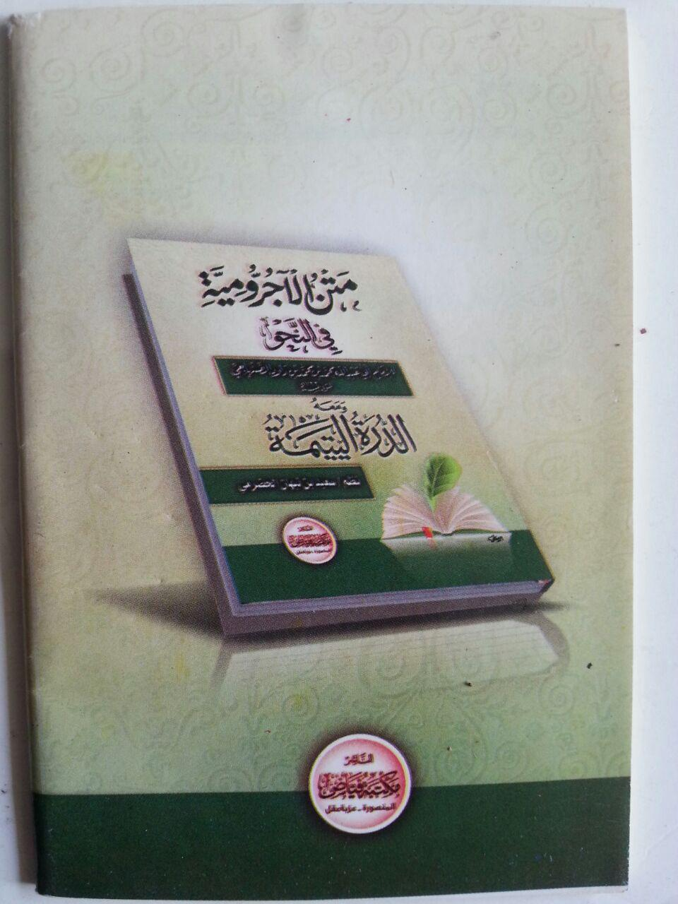 Kitab Matan Al-Ajurumiyyah Fin Nahwi cover 2