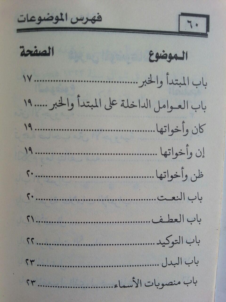 Kitab Matan Al-Ajurumiyyah Fin Nahwi isi 2