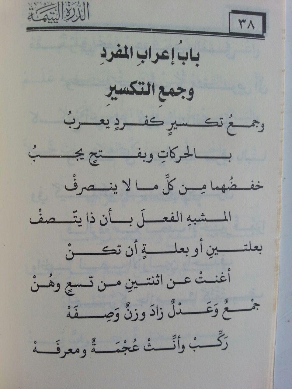 Kitab Matan Al-Ajurumiyyah Fin Nahwi isi 3