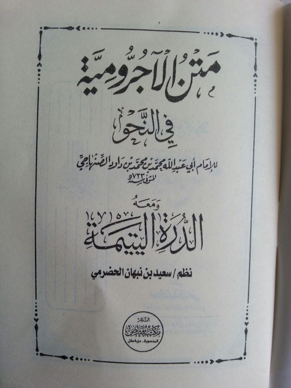Kitab Matan Al-Ajurumiyyah Fin Nahwi isi