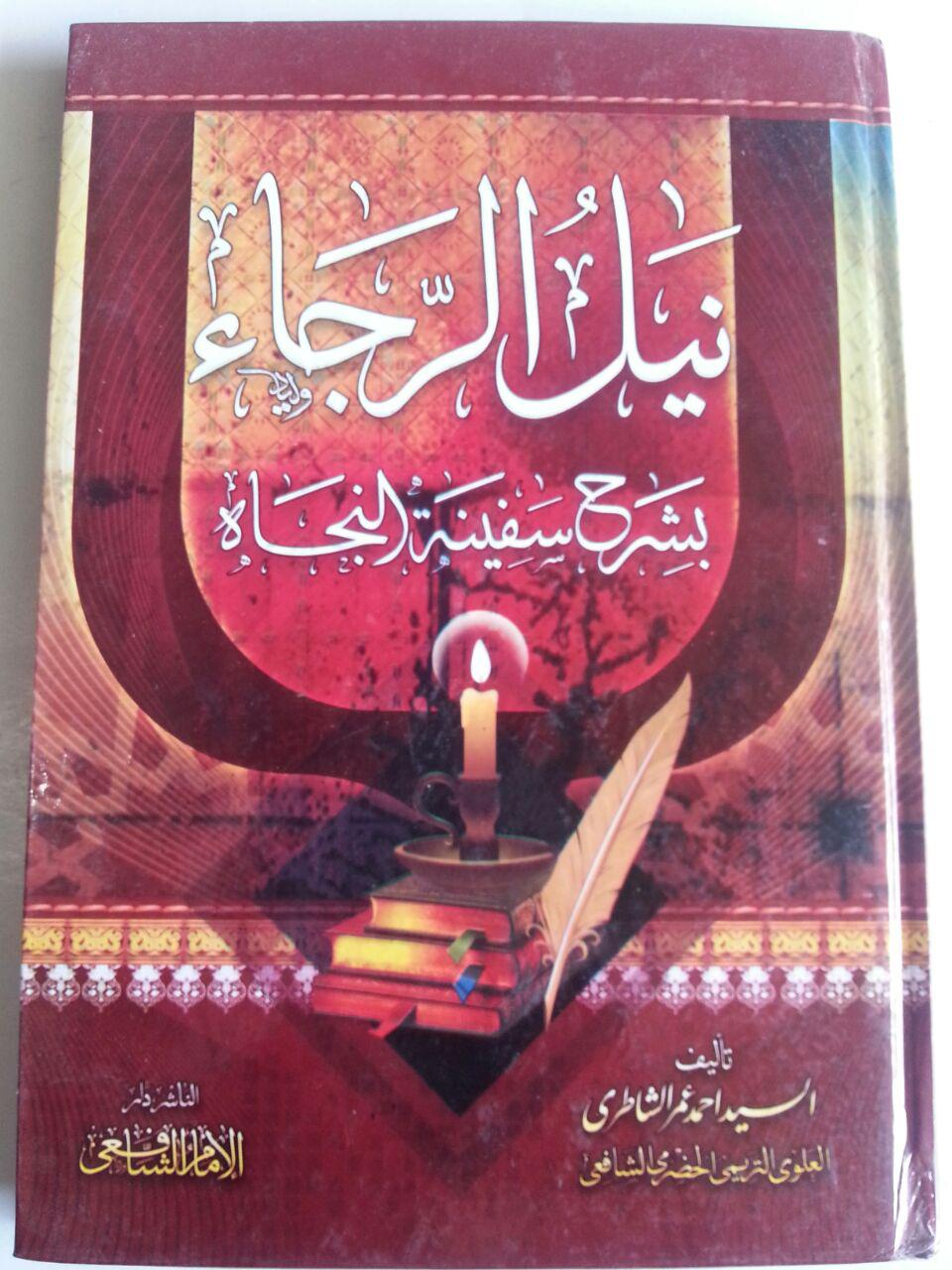 Kitab Nailul Roja Bi Syarh Safinah An-Najah cover 2