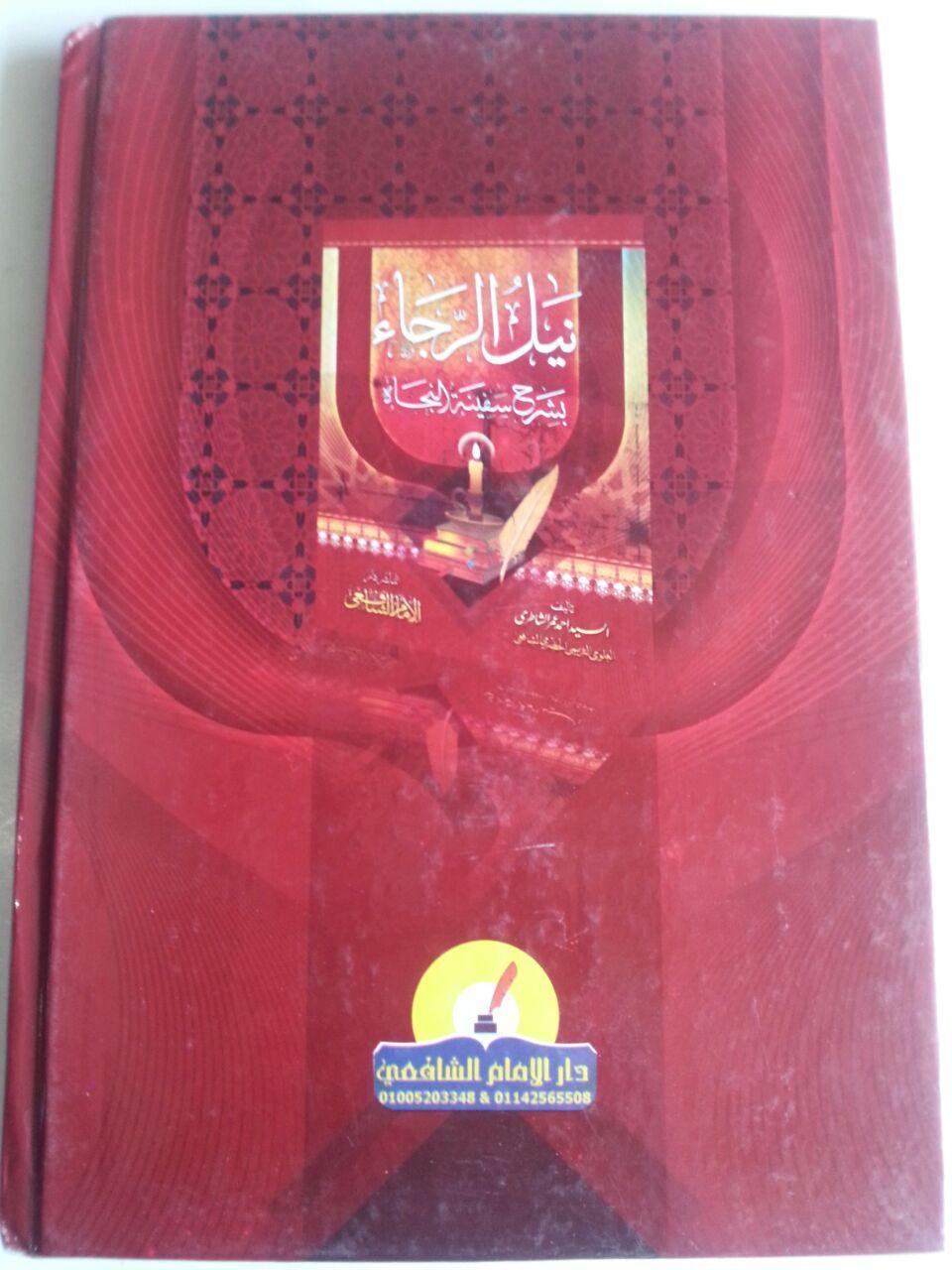 Kitab Nailul Roja Bi Syarh Safinah An-Najah cover