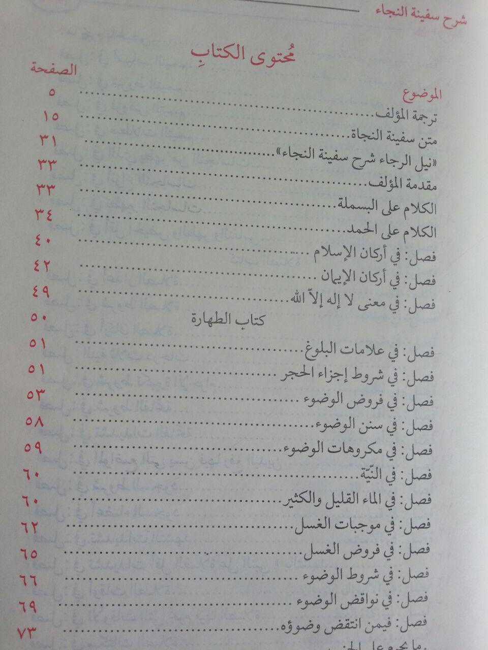 Kitab Nailul Roja Bi Syarh Safinah An-Najah isi 2