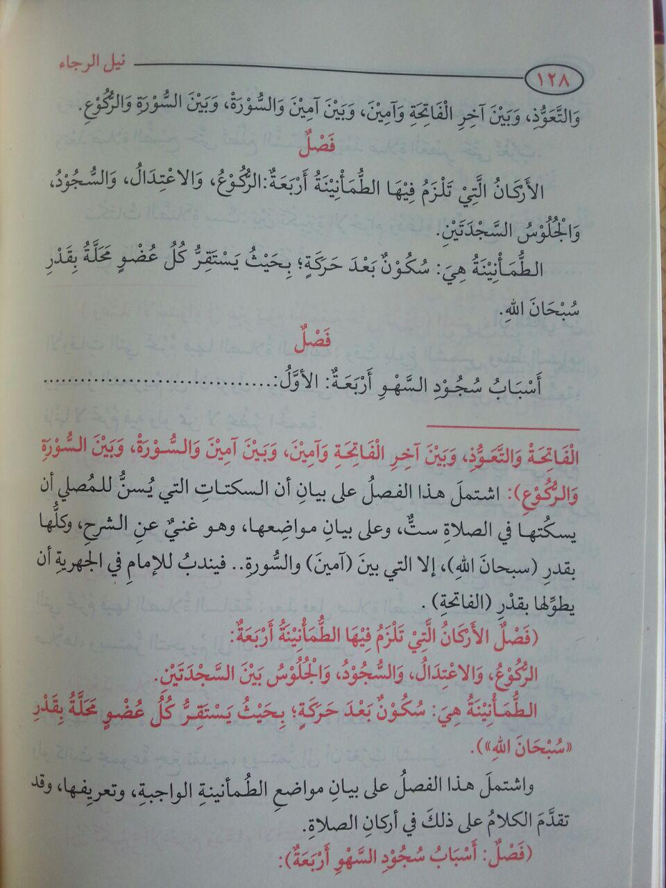 Kitab Nailul Roja Bi Syarh Safinah An-Najah isi 3
