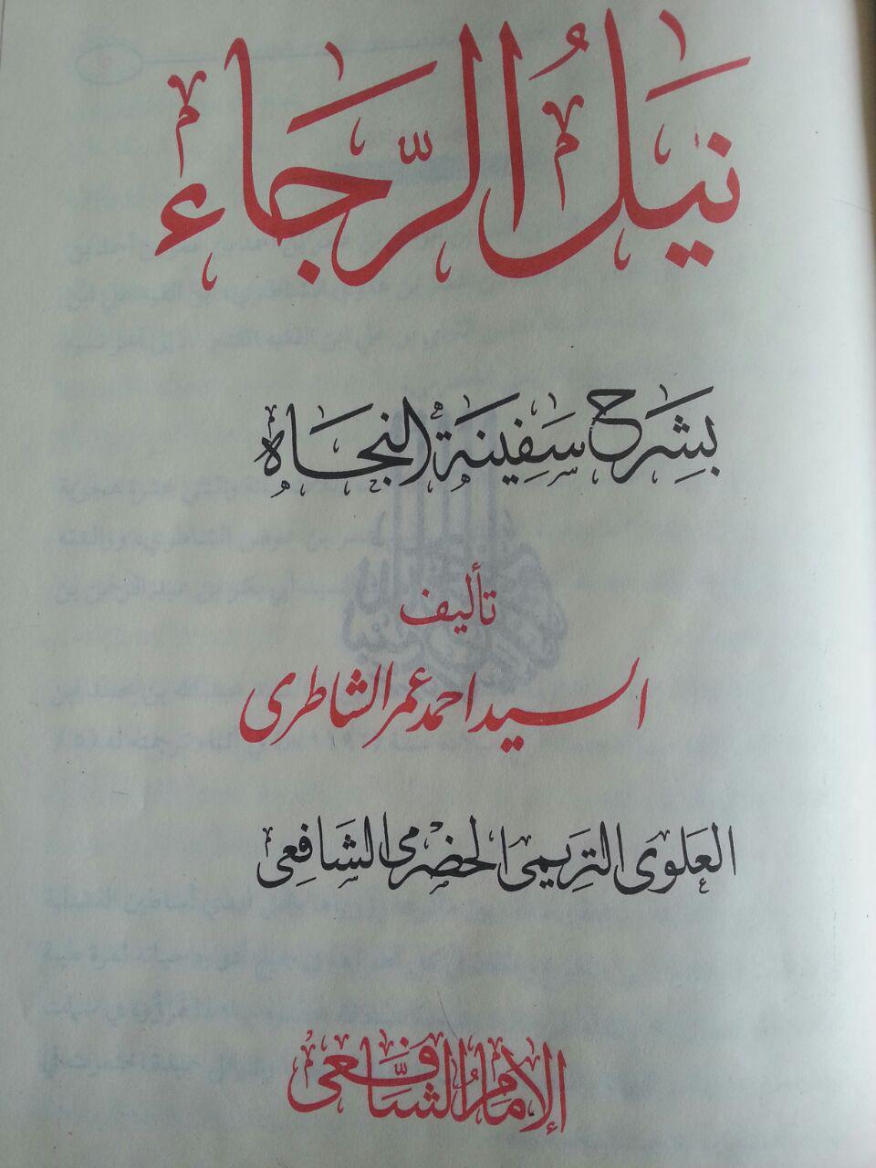 Kitab Nailul Roja Bi Syarh Safinah An-Najah isi