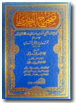 Kitab-Shahih-Al-Bukhari-cov