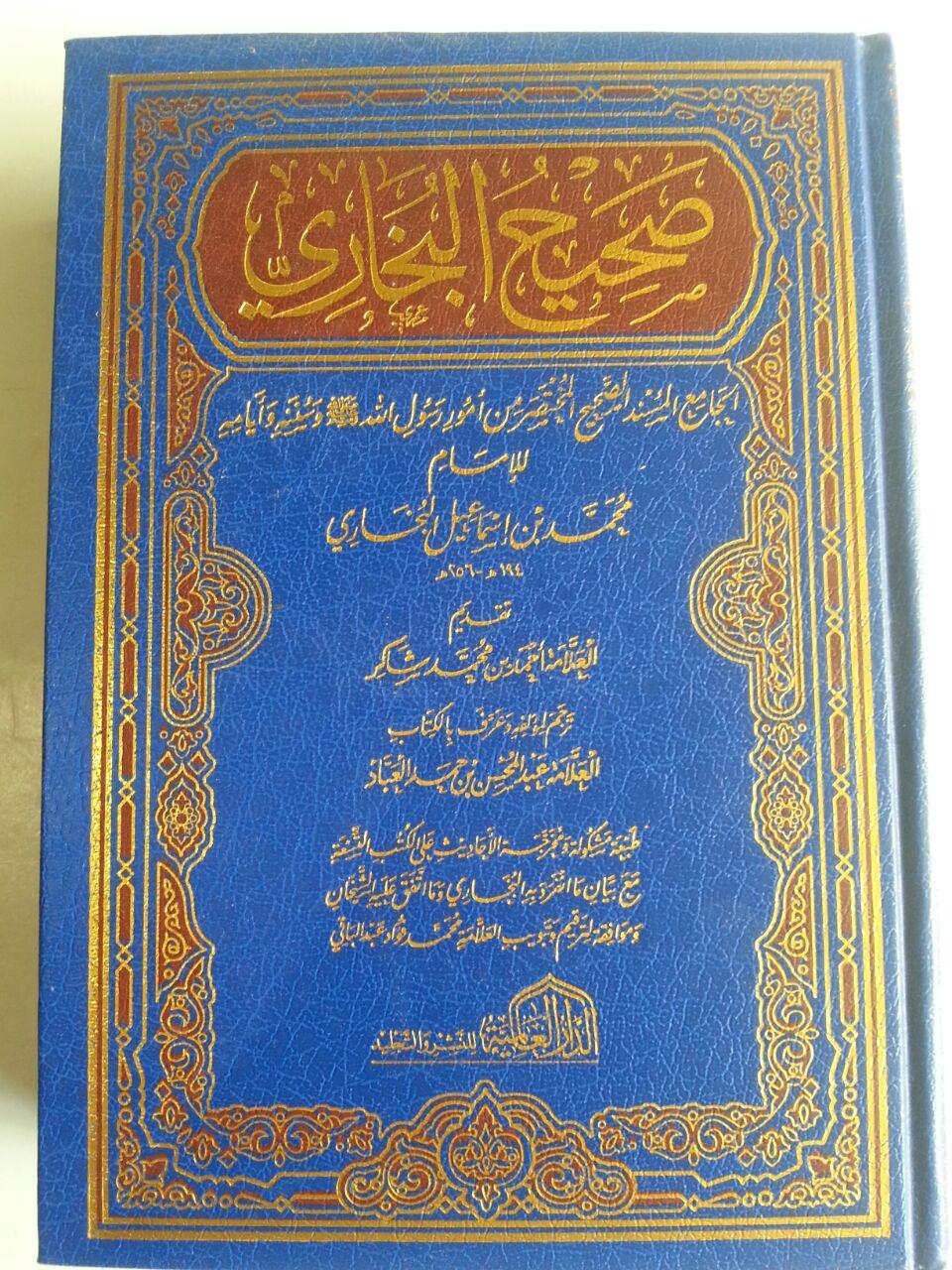 Kitab Shahih Al-Bukhari cover