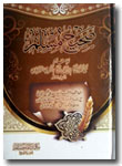 Kitab-Shahih-Muslim-cover-2