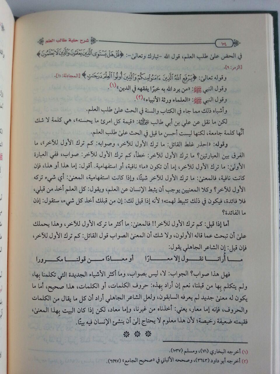 Kitab Syarh Hilyah Thalib Al-Ilmi isi 3
